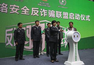 图文:北京网安反诈骗联盟启动仪式