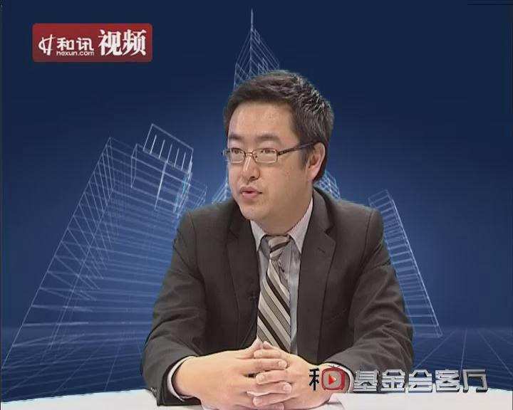 鹏华基金余斌:分级基金发展非常好 和讯视频