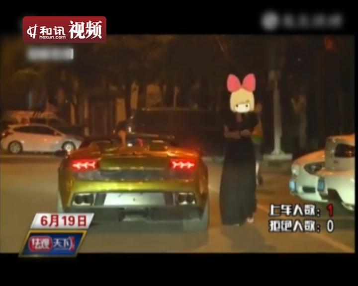 开豪车搭讪夜店女 成功率七成 和讯视频