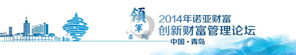 2014年诺亚财富创新财富管理论坛