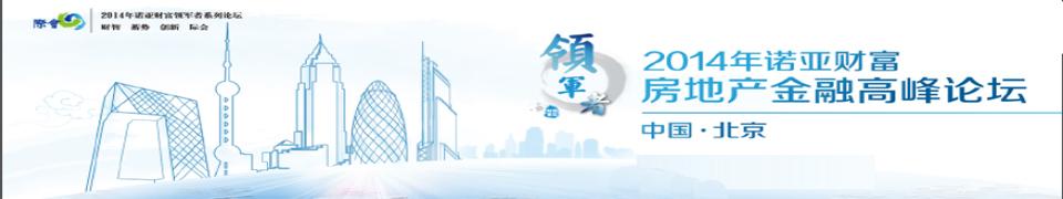 2014年诺亚财富房地产金融高峰论坛