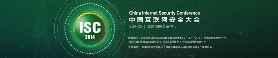 2014中国地产金融日――和讯