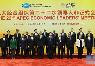 组图:APEC领导人在雁栖湖会场合影
