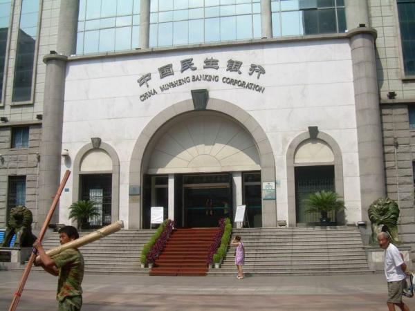 中国民生银行武汉分行大楼资料图