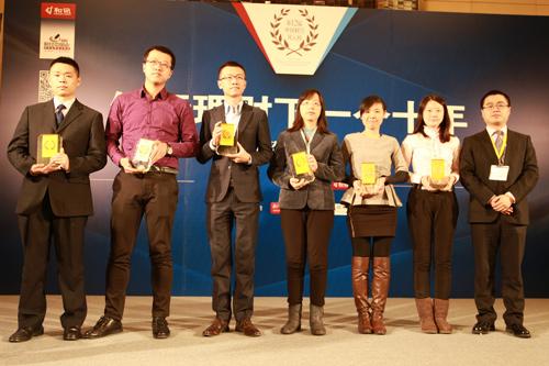 2014年度网银卓越奖