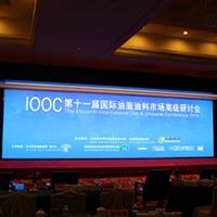 第十一届国际油脂油料大会专题回顾