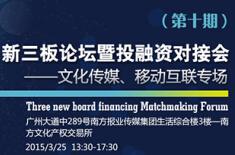 新三板投融资对接会(第十期)