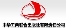中华工商联合出版社