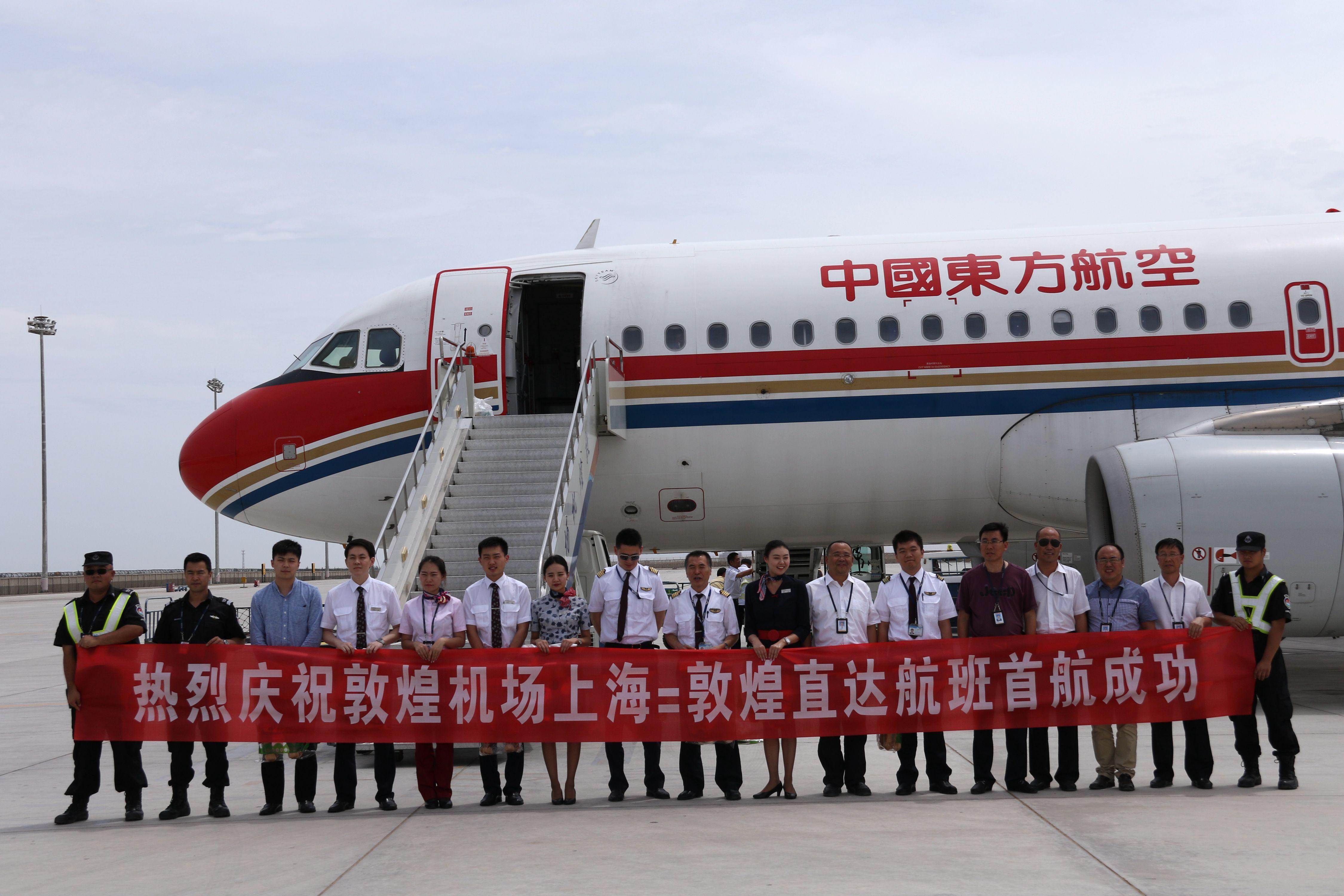 (锐视角)(1)上海至敦煌直达航班首航
