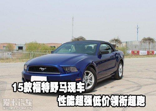 福特野马2.3T价格表-全新福特野马 福特野马最新报价配置性