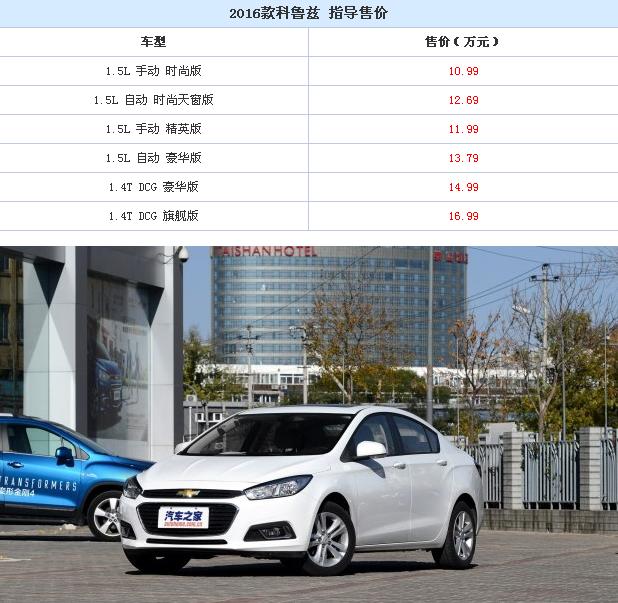 经济实惠购车新选择 雪佛兰2016款科鲁兹上市,售10.99万元起高清图片