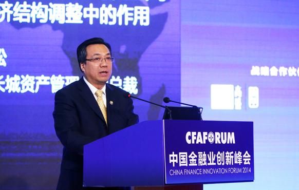 中国金融业创新峰会嘉宾发言