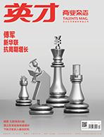 英才2015年10月刊