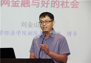 暨南大学经济学院副院长刘金山