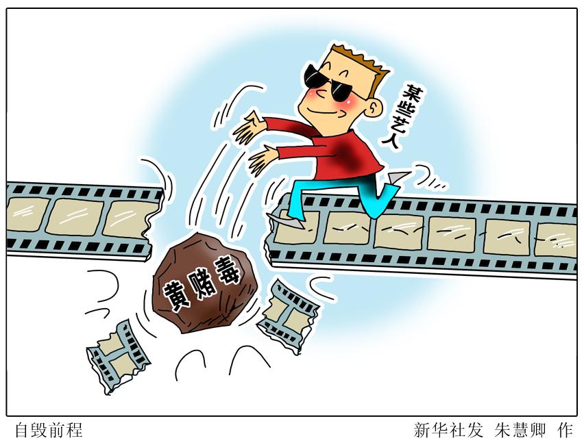 (锐女装)娱乐圈黄赌毒事件频发文艺界大咖青黄漫画漫画图片