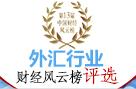 2015财经风云榜外汇评选