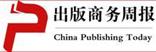 出版商務周報