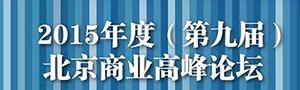 北京商业高峰论坛
