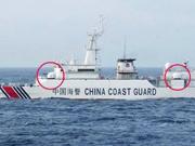 中国配炮海警船现身钓鱼岛