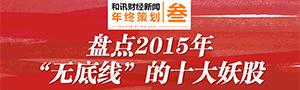 """2015十大妖股""""群魔乱舞"""" 大起大落戏耍散户"""
