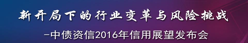 """《财经》年会2016:预测与战略"""""""