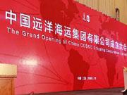 600亿重组催生中国神运 中国远洋海运正式成立