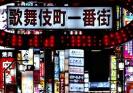 暗访日本东京歌舞伎町