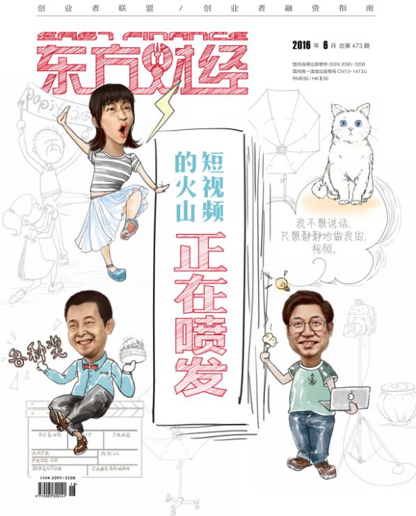 东方财经2016年6月刊