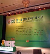 2008国际玉米产业大会