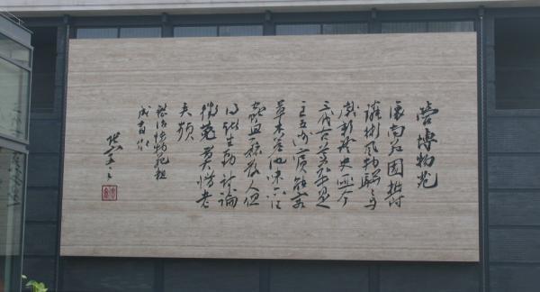 """今南通博物苑新馆建筑上的张謇""""营博物苑""""诗刻"""