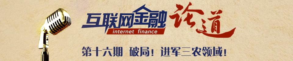 《互联网金融论道》第十六期